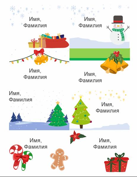 Праздничные бейджи (оформление в рождественском стиле, 8 шт. на странице, для бумаги Avery 5395)