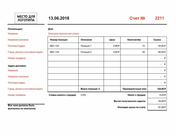 Счет, в котором рассчитываются итоговые значения (в альбомной ориентации)