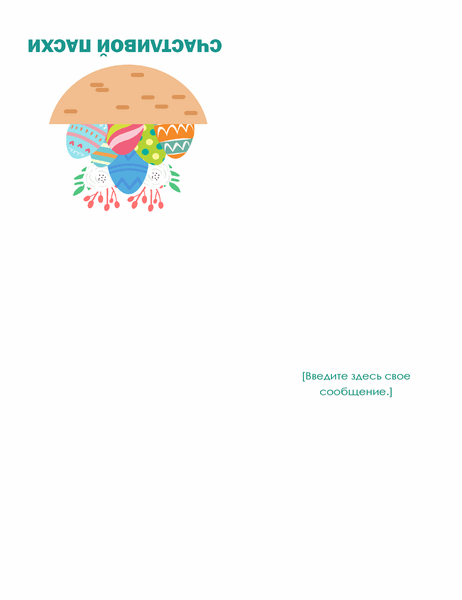 Пасхальная открытка (с яйцами, складывается вчетверо)