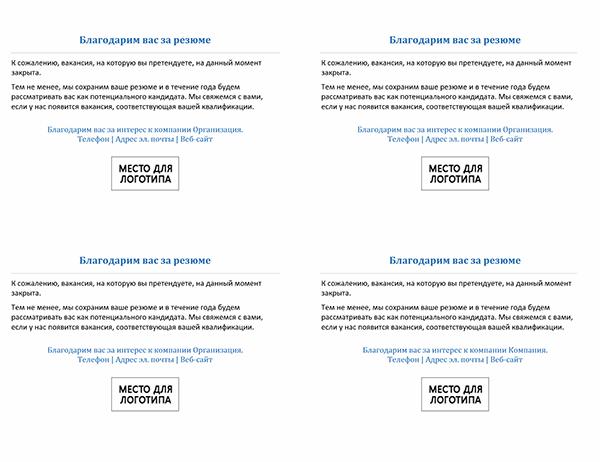 Почтовая карточка для рассылки кандидатам в случае закрытия вакансии (4шт. на странице)