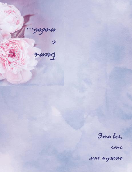 Романтическая открытка (с розой, складывается вчетверо)