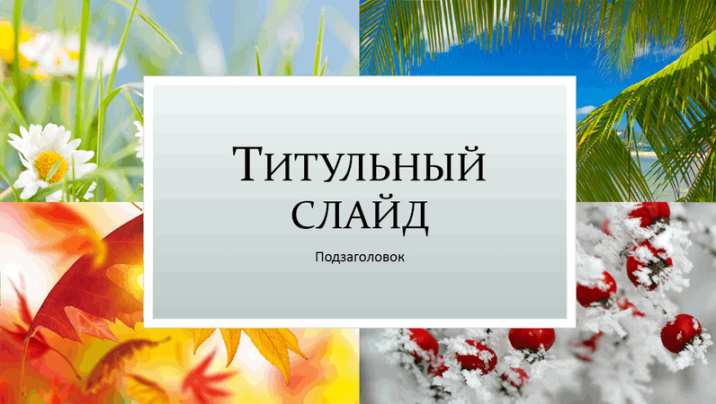 Презентация сезонного праздника