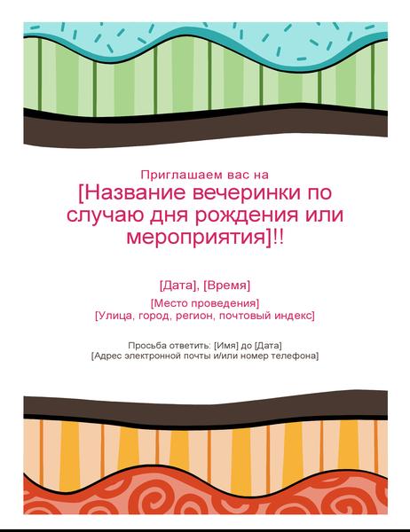 Листовка дня рождения (яркий дизайн)
