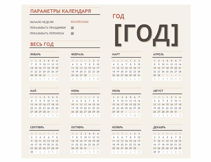 Любой календарный год с праздниками