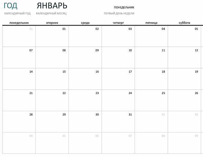 Календарь на месяц для любого года