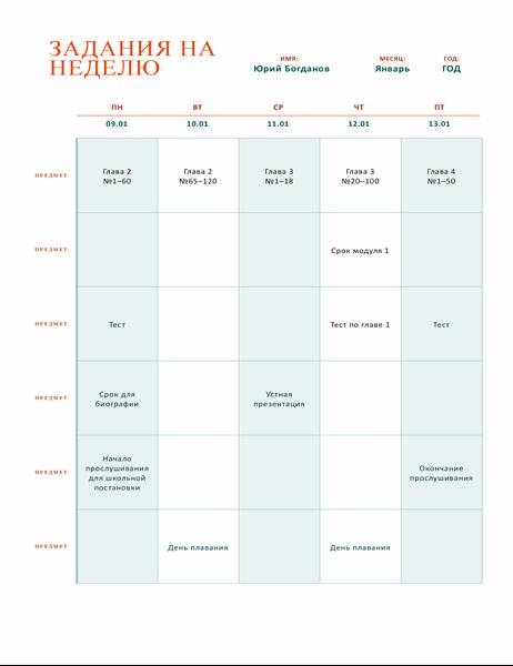 Лист заданий на неделю