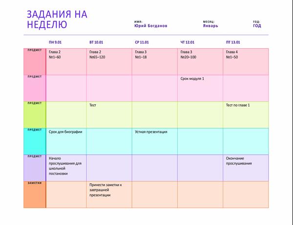 Лист заданий на неделю (цветной, альбомная ориентация)