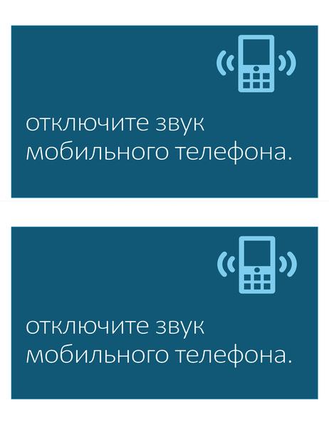 Знак с просьбой выключить мобильный телефон (2 на страницу)
