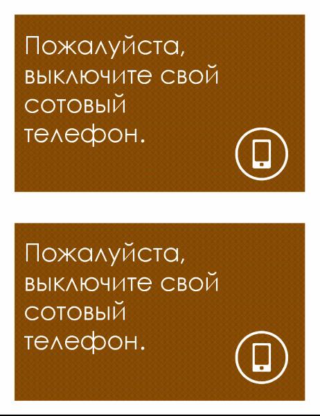 Знак с просьбой выключить сотовый телефон (два на страницу)