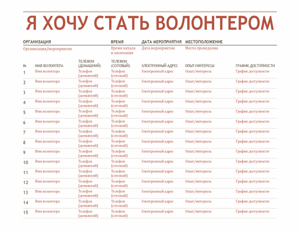 Лист для регистрации волонтеров