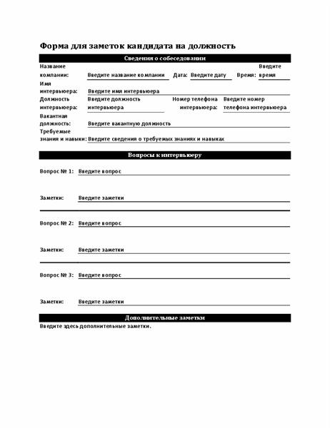 Форма для заметок кандидата на должность