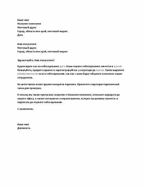 Письмо-извещение для соискателя о собеседовании