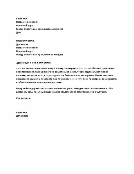Письмо-уведомление клиента о пропущенной доставке
