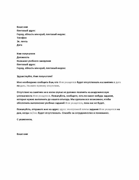 Письмо-уведомление учебного заведения о предстоящем отсутствии учащегося