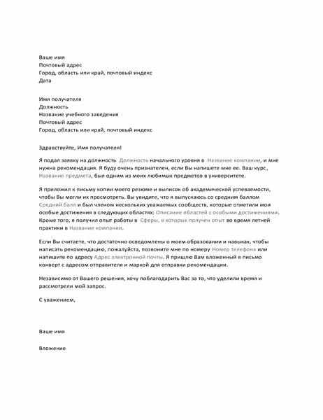 Письмо преподавателю с запросом рекомендации для работы