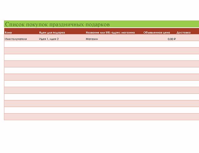 Список покупок праздничных подарков