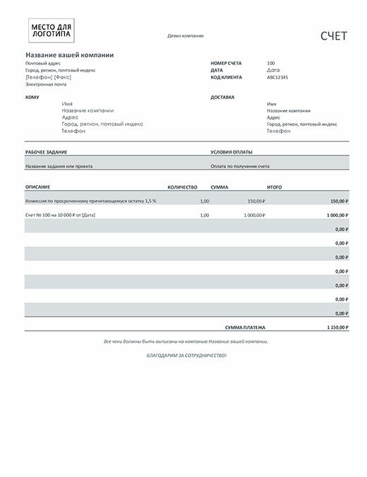 Счет с указанной суммой платежа (серый)