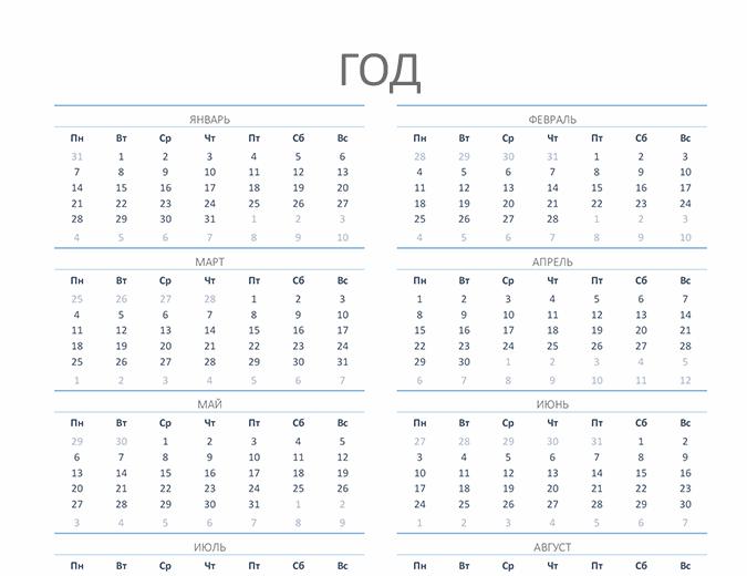 Календарь для любого года (неделя начинается в понедельник и заканчивается воскресеньем)
