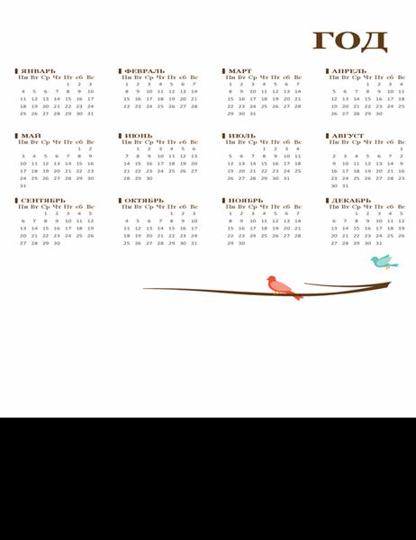 Годовой календарь Птица (Пн-Вс)