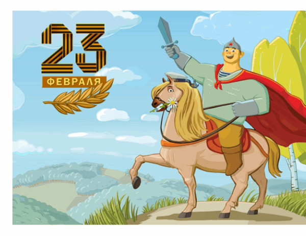 Открытка к 23 Февраля с богатырем на коне