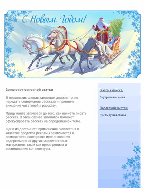 Бюллетень к Новому году с Дедом Морозом и Снегурочкой, русской тройкой и снежинками