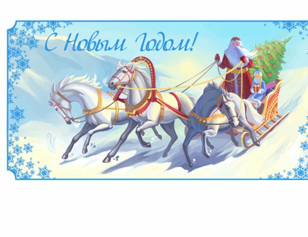 Новогодняя открытка с Дедом Морозом, Снегурочкой и русской тройкой