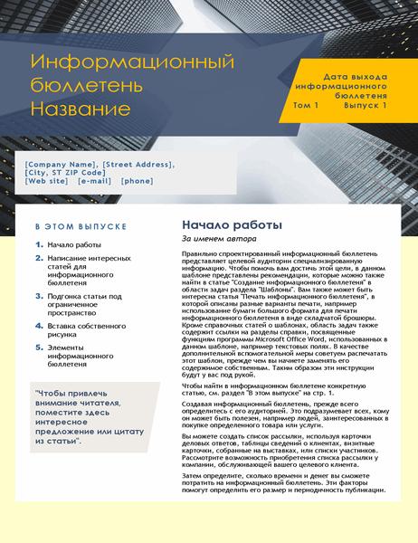 Информационный бюллетень компании (4 страницы)