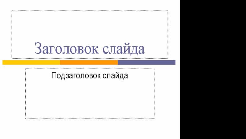 Презентация (описание уровней)