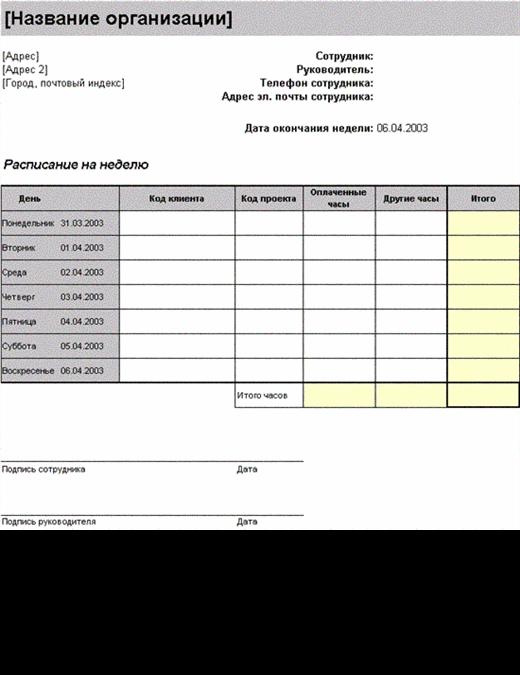 Расписание на неделю для клиента по проекту