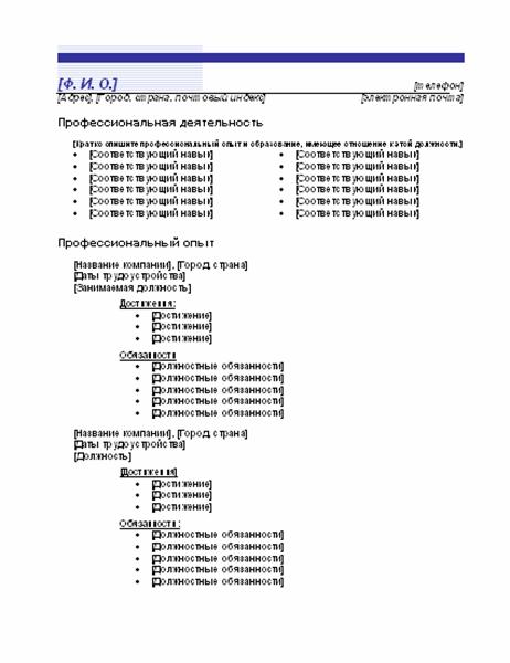 Хронологическое резюме (дизайн с голубыми строками)