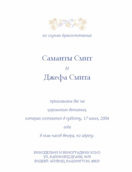 Приглашение на свадьбу (обычное)