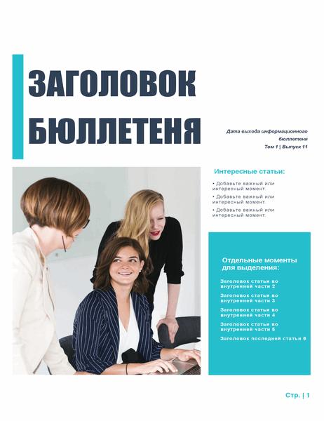 Информационный бюллетень (простое оформление, 4 столбца, 6 страниц)