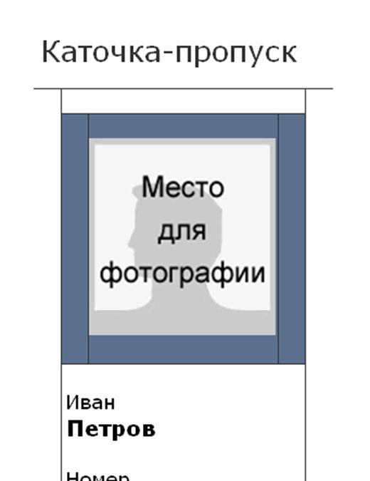 Карточка-пропуск сотрудника (книжная ориентация)