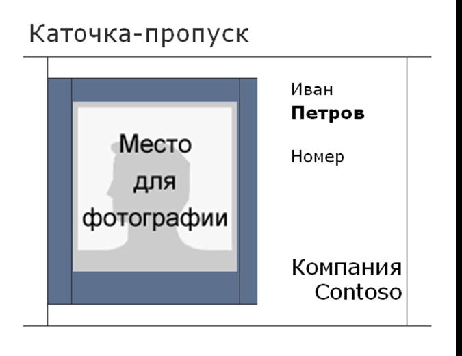 Карточка-пропуск сотрудника (альбомная ориентация)