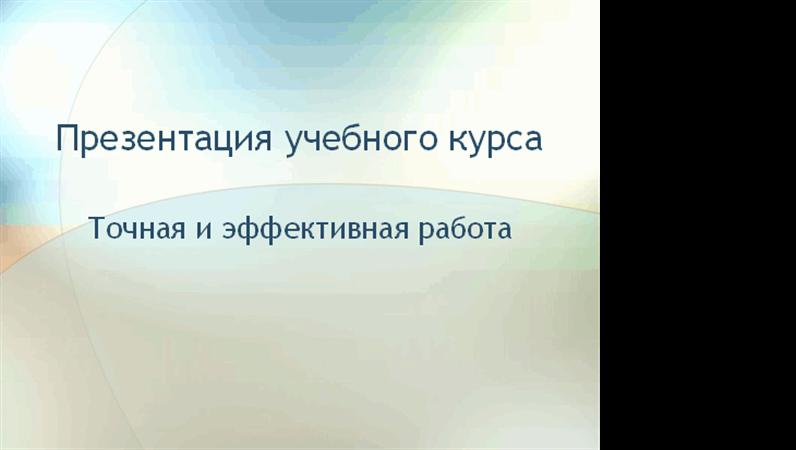 Учебный семинар— презентация