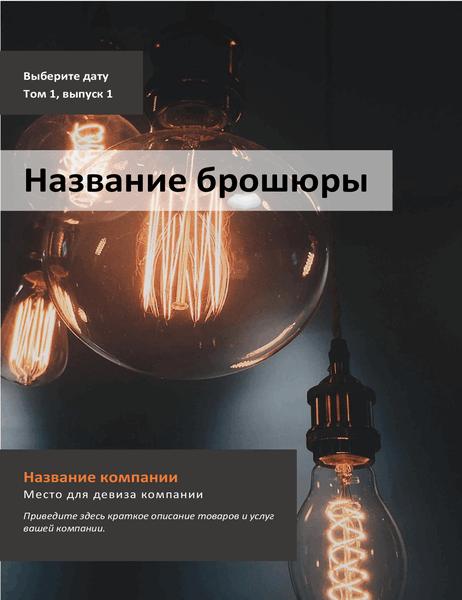 Рекламная брошюра для продукта или услуги