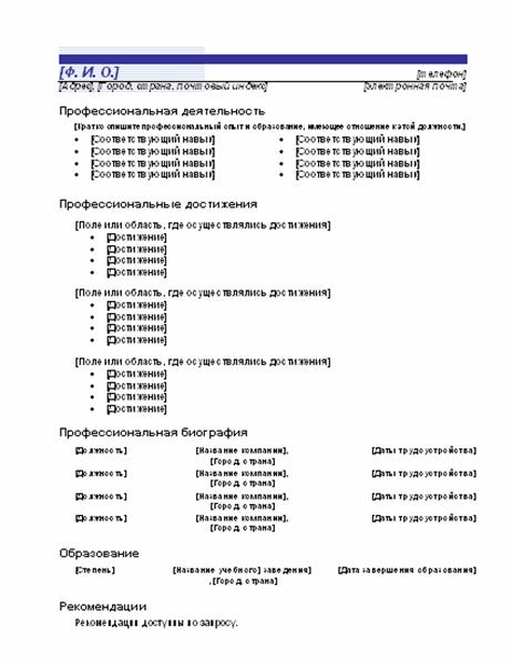 Функциональное резюме (дизайн с голубыми строками)