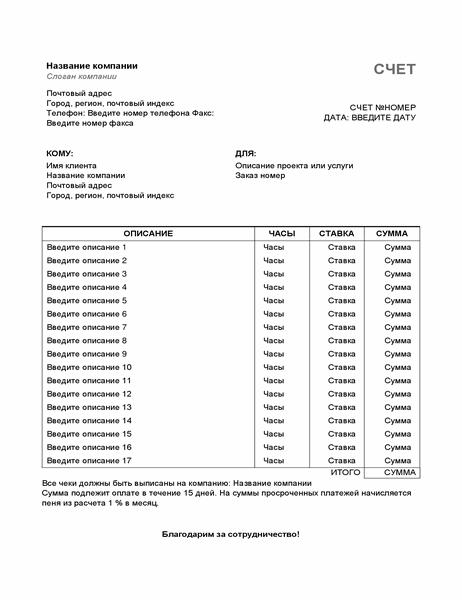 Счет на оплату услуг с указанием ставок и количества часов