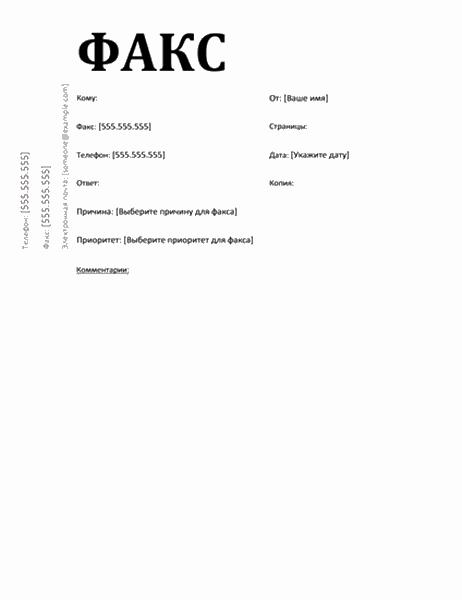 Титульная страница факса (академическое оформление)
