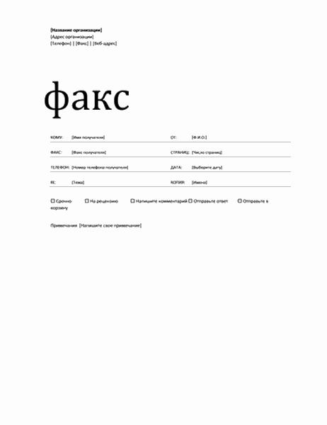 Титульная страница факса (тема «Профессиональная»)
