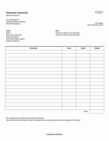 Счет за предоставление услуг с указанием количества часов и тарифа