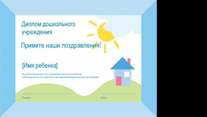 Диплом дошкольного учреждения