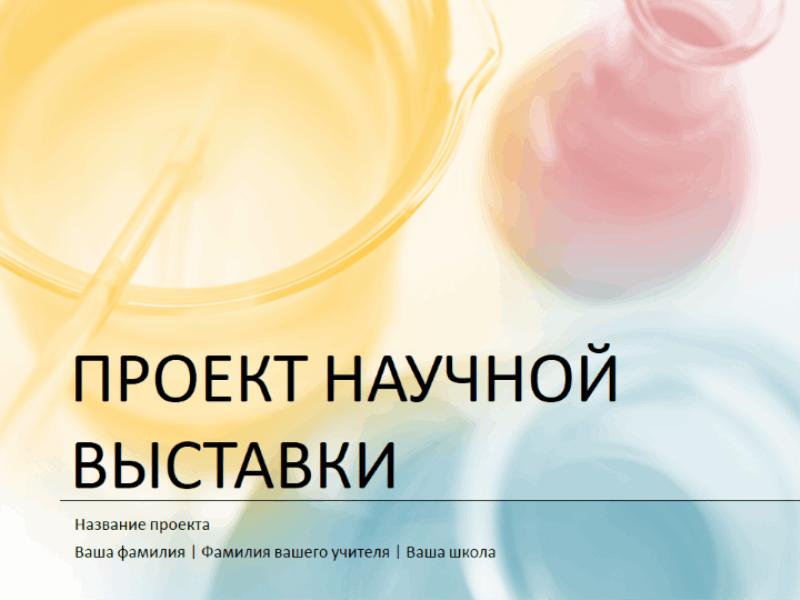 Презентация для проекта научной конференции