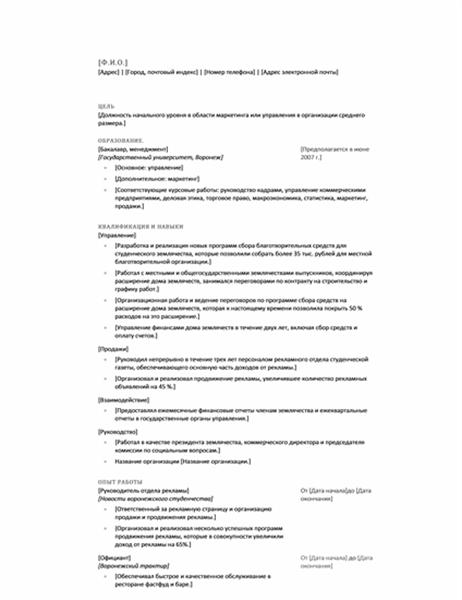 Резюме выпускника университета