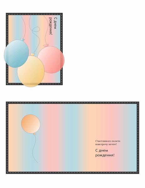 Открытка «С днем рождения» (воздушные шарики на полосатом фоне, складывается вчетверо)