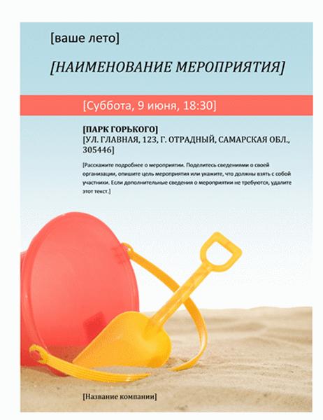 Листовка с рекламой летнего мероприятия