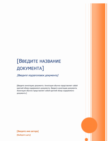 Отчет (шаблон «Эркер»)