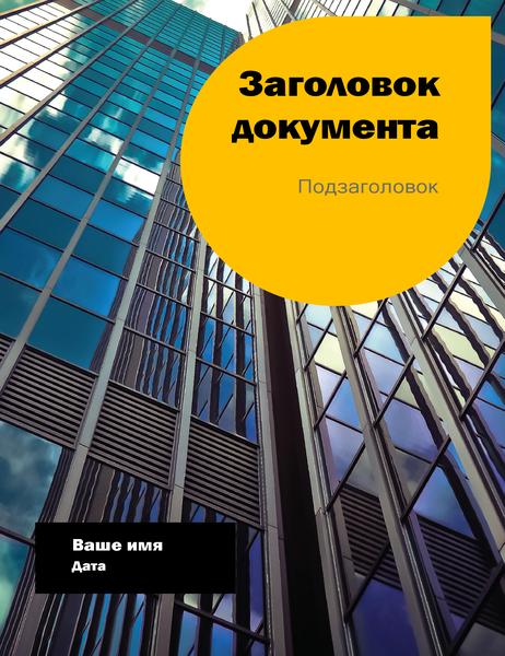 """Отчет (тема """"Город"""")"""