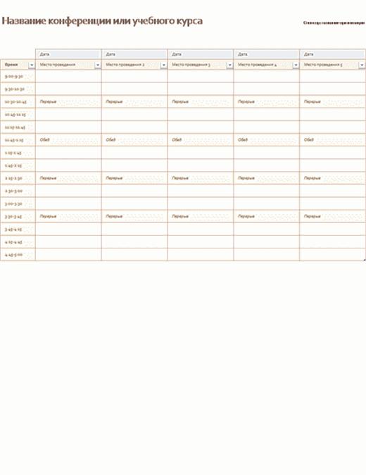 Расписание пятидневного мероприятия