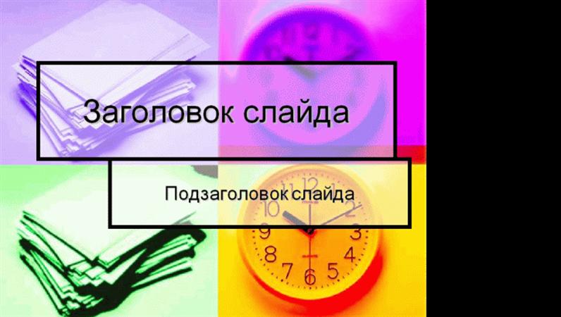 """Шаблон оформления """"Предложение"""""""